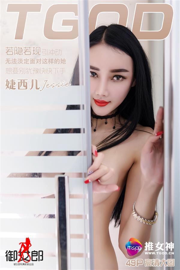 [TGOD推女神]2016-04-26 婕西儿Jessie 若隐若现引冲动[49+1P/199M]